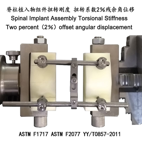 Spinal Implant Assembly Torsional Stiffness (ASTM F17171/ASTM F2077/YY/T0857)